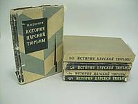 Гернет М. История царской тюрьмы. В пяти томах (б/у)., фото 1