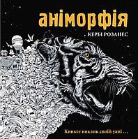 Аніморфія
