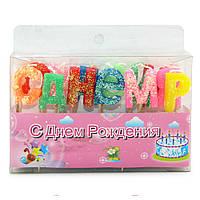 Свечи буквы С Днем Рождения набор в коробке