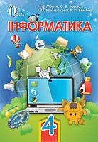 Морзе Н. В./Інформатика, 4 кл., Підручник