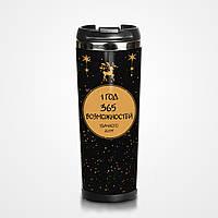 Термостакан «1 год = 365 возможностей» (можно менять текст, нанести логотип)