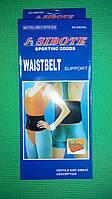 Пояс для похудения SIBOTE WAISTBELT SB878XL.
