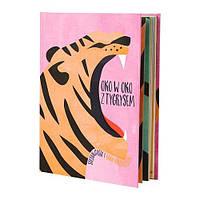 IKEA URSKOG Книга, Встреча с тигром, (704.037.34)