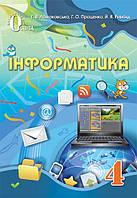 ЛОМАКОВСЬКА Г. В./ІНФОРМАТИКА, 4 КЛ., ПІДРУЧНИК