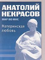 Анатолий Некрасов Мир во мне. Материнская любовь