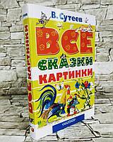 "Книга ""Все сказки и картинки"" В. Сутеев."