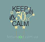 Топпер Keep Calm its ONLY 30, Цифра і колір на вибір, Топпер в блискітках, Keep Calm топер, фото 5
