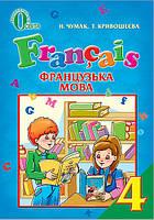 ЧУМАК Н. П./ФРАНЦУЗЬКА МОВА, 4 КЛ., ПІДРУЧНИК