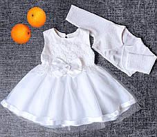 Очень нарядное платье с болеро для новорожденной девочки р. 68, 74, 80