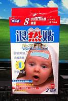 Пластырь от температуры для детей  (3 шт.)