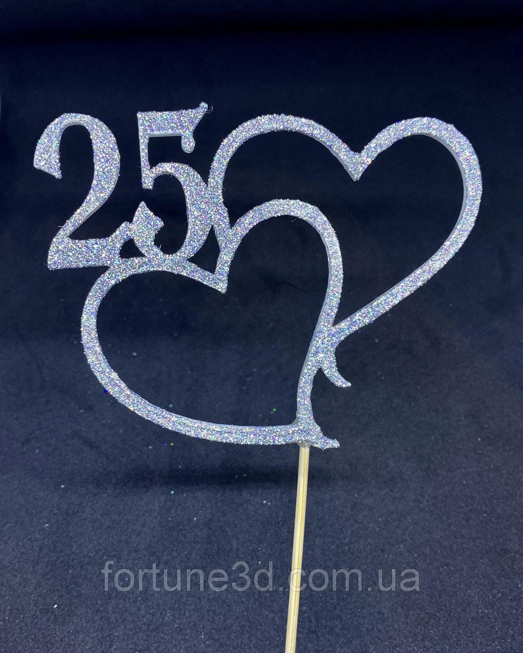 Топпер 2 сердца с индивидуальной цифрой  Пластиковые топперы Топперы в блестках Топперы на заказ