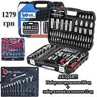 АКЦИЯ!Набор инструментов 108 ед. PROFLINE 61085+набор ключей 12 шт на полотне XT-1512