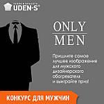 Конкурс «Only mеn» от UDEN-S для наших дорогих мужчин ко Дню защитника Украины!