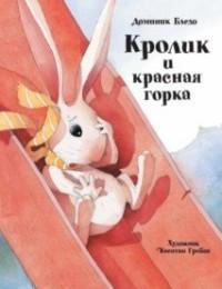 Детская книга Кролик и красная горка Для детей от 0 лет (Для самых маленьких)