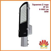 Светильник LED уличный SMD  50W