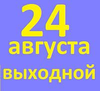 24 августа - День независимости Украины!