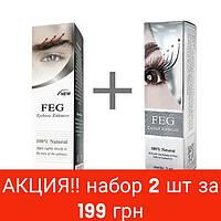 НАБОР Сыворотка FEG для ресниц + Сыворотка FEG для бровей - Оригинал 100%