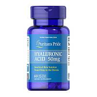 Гиалуроновая кислота Puritan's Pride Hyaluronic Acid 50 mg 60 капсул (PUR1177)