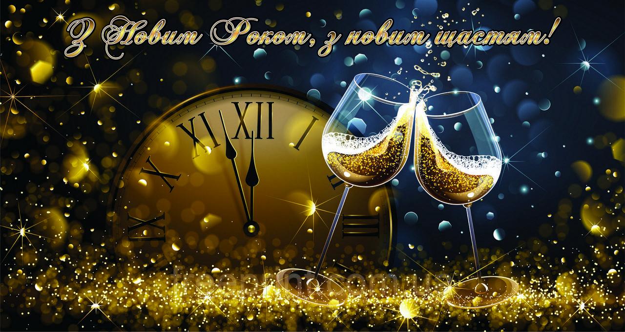 Фотозона для Нового года 4 х 2. Бесплатная доставка