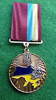 Медаль Учасник ООС, фото 1
