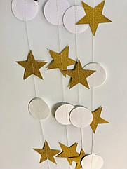 Гірлянда для свята біло-золота 2,5 метра