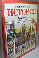 """Книга """"История. Древний мир"""", научно-популярная литература"""