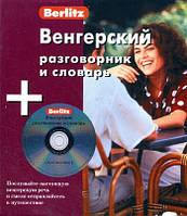 Венгерский разговорник и словарь+CD