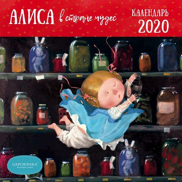 Гапчинская. Алиса. Календарь настенный на 2020 год (300х300 мм)