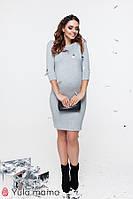 Платье для беременных и кормящих Юла Mama Elyn DR-49.231, фото 1