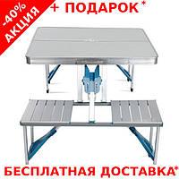 Алюминиевый стол для пикника раскладной со 4 стульями Folding Table 85х67х67 см