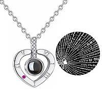 Кулон с проектором Сердце I love you Я тебя люблю на 100 языках мира Silver