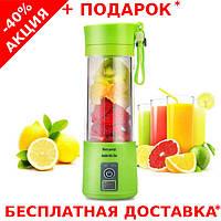 Фитнес-блендер Smart Juice Cup Fruits портативный со встроенной  USB-зарядкой