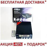 Усилитель звука UFR Bosstron ABS-805U + караоке