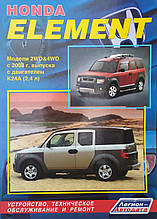 HONDA ELEMENT   Модели 2WD&4WD с 2003 года   Устройство, техническое обслуживание и ремонт