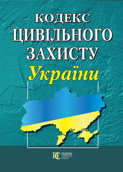 Кодекс цивільного захисту України 11.01.2020