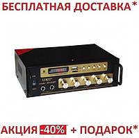 Усилитель звука UKC SN-222BT FM USB Bluetooth + Караоке