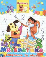 "Прописи  ""Математика"" Septima"