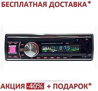 Автомагнитола 1DIN MP3-8500RGB/Bluetooth  подсветка+Fm+Aux+ пульт (4x50W)универсальная пионер