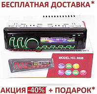 Автомагнитола 1DIN MP3-8506 RGB/Bluetooth Pioneer  подсветка+Fm+Aux+ пульт (4x50W) универсальная пионер