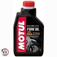 Масло гидравлическое MOTUL FORK OIL VERY LIGHT FACTORY LINE 2,5W (105962) 1л