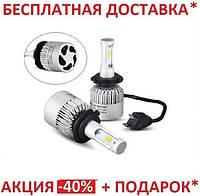 Автомобильные лампы | Светодиодная LED лампа S2 H7