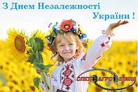 Вітаємо з днем незалежності !!!