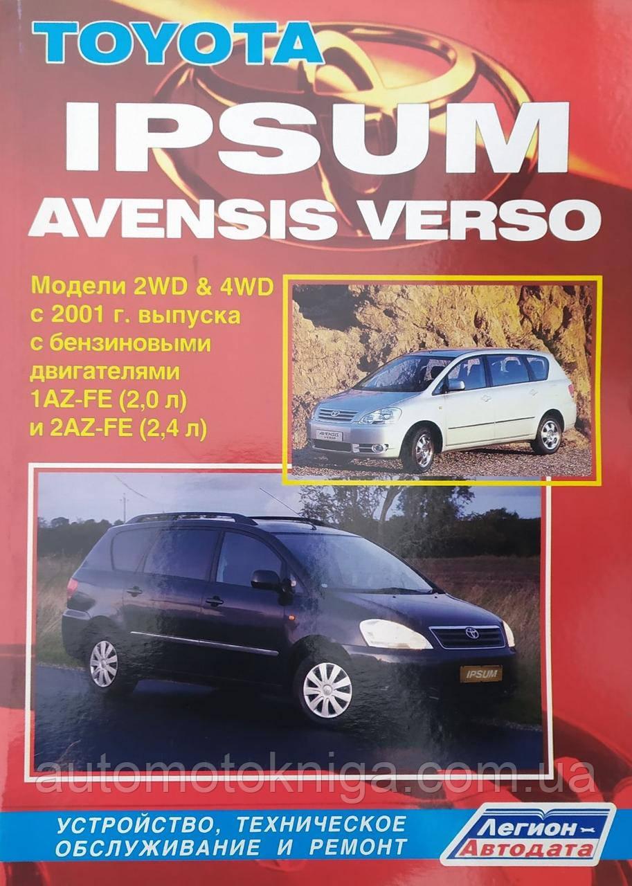 TOYOTA  IPSUM •  AVENSIS VERSO   Модели 2WD & 4WD  с 2001 года   Устройство, техническое обслуживание и ремонт