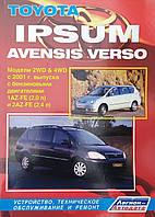 TOYOTA  IPSUM •  AVENSIS VERSO   Модели 2WD & 4WD  с 2001 года   Устройство, техническое обслуживание и ремонт, фото 1