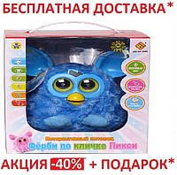 Русскоязычная интеллектуальная детская игрушка Ферби Furby Original size  интерактивная игрушка JD-4888 синий