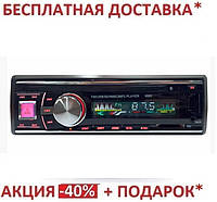 Автомагнитола 1DIN MP3-8500RGB/Bluetooth  подсветка+Fm+Aux+ пульт (4x50W) универсальная пионер
