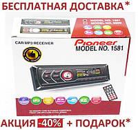 Автомагнитола 1DIN MP3-1581BT RGB Pioneer  подсветка+Fm+Aux+ пульт (4x50W)универсальная пионер