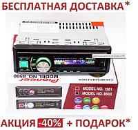 Автомагнитола 1DIN MP3-8500 RGB Pioneer  подсветка+Fm+Aux+ пульт (4x50W)универсальная пионер