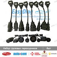 Комплект грузовых кабелей переходников Автоком (Autocom CDP) Delphi DS150e