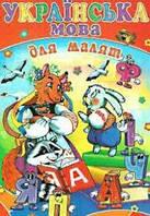 "Українська мова для малят А4"" Septima"""
